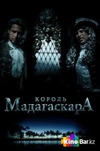 Фильм Король Мадагаскара смотреть онлайн