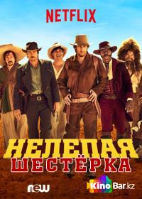 Фильм Нелепая шестёрка смотреть онлайн