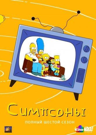 Фильм Симпсоны 6 сезон 24,25 серия смотреть онлайн