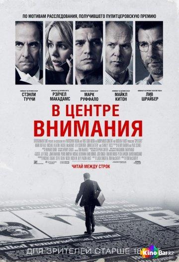 Фильм В центре внимания смотреть онлайн