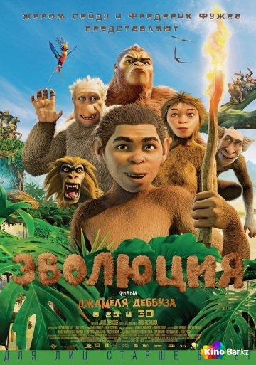 Фильм Эволюция смотреть онлайн