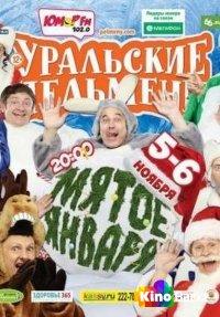 Фильм Уральские пельмени. Мятое января смотреть онлайн