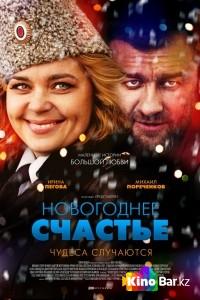 Фильм Новогоднее счастье 1,2,3,4 серия смотреть онлайн