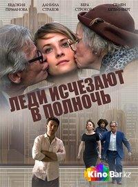 Фильм Леди исчезают в полночь 1,2,3,4 серия смотреть онлайн