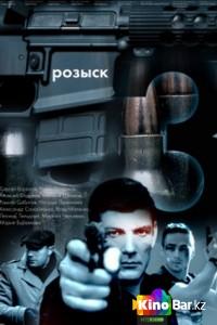 Фильм Розыск3 15,16 серия смотреть онлайн