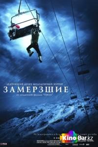 Фильм Замёрзшие смотреть онлайн
