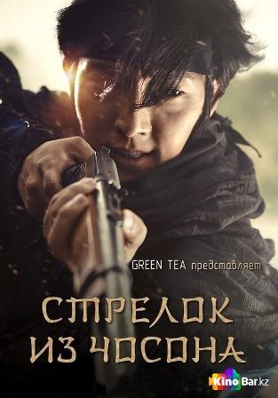 Фильм Стрелок из Чосона 21,22 серия смотреть онлайн