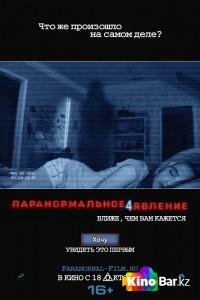 Фильм Паранормальное явление4 смотреть онлайн