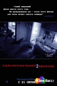 Фильм Паранормальное явление2 [Расширенная версия] смотреть онлайн