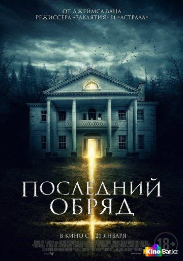 Фильм Последний обряд смотреть онлайн