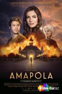 Фильм Амапола смотреть онлайн