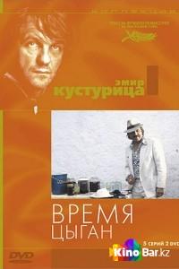 Фильм Время цыган смотреть онлайн