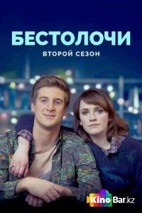 Фильм Бестолочи 2 сезон 6 серия смотреть онлайн