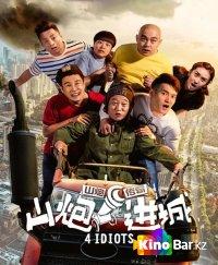 Фильм 4 идиота смотреть онлайн