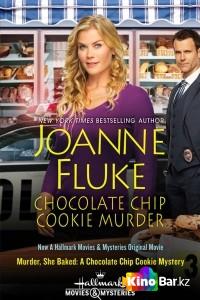 Фильм Она испекла убийство: Загадка шоколадного печенья смотреть онлайн