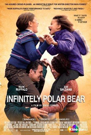 Фильм Бесконечно белый медведь смотреть онлайн