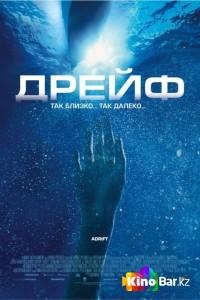 Фильм Дрейф / Открытое море 2: Дрейф смотреть онлайн