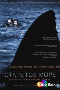 Фильм Открытое море смотреть онлайн