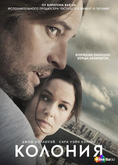 Фильм Колония 1 сезон 10 серия смотреть онлайн