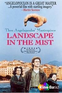 Фильм Пейзаж в тумане смотреть онлайн