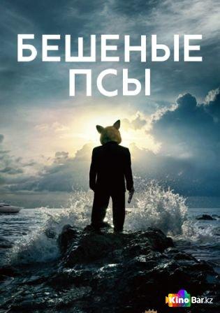 Фильм Бешеные псы 1 сезон 9,10 серия смотреть онлайн