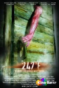 Фильм 247 градусов по Фаренгейту смотреть онлайн