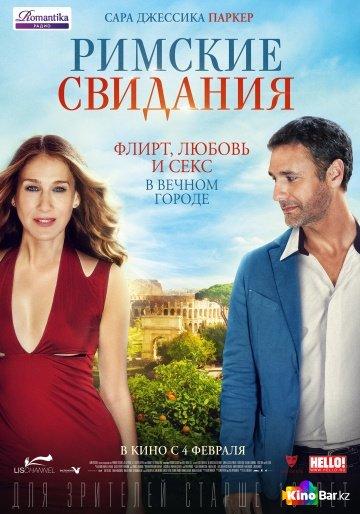 Фильм Римские свидания смотреть онлайн