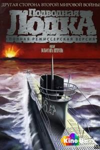 Фильм Подводная лодка [Режиссёрская версия] смотреть онлайн