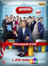 Фильм Интерны 14 сезон. Финальный сезон 20 серия смотреть онлайн