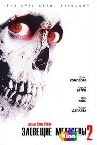 Фильм Зловещие мертвецы2 смотреть онлайн