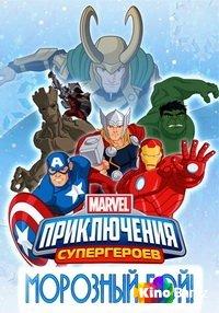 Фильм Приключения Супергероев: Морозный Бой смотреть онлайн