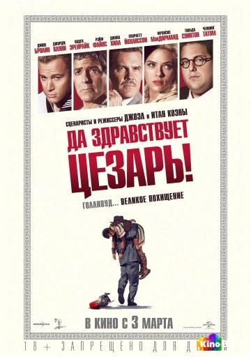 Фильм Да здравствует Цезарь! смотреть онлайн