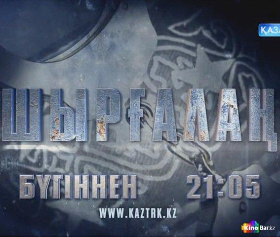 Фильм Шыргалан 24 серия смотреть онлайн