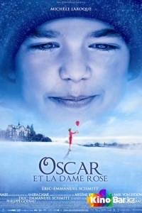 Фильм Оскар и Розовая дама смотреть онлайн