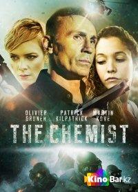 Фильм Химик смотреть онлайн