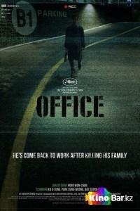Фильм Офис смотреть онлайн