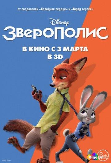 Фильм Зверополис смотреть онлайн