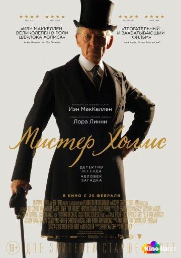 Фильм Мистер Холмс смотреть онлайн
