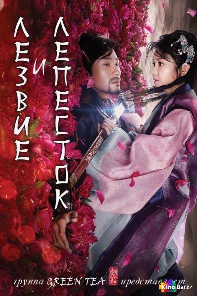 Фильм Меч и цветок / Лезвие и лепесток 19,20 серия смотреть онлайн