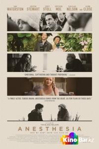 Фильм Анестезия смотреть онлайн
