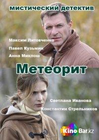 Фильм Метеорит 5,6,7,8 серия смотреть онлайн