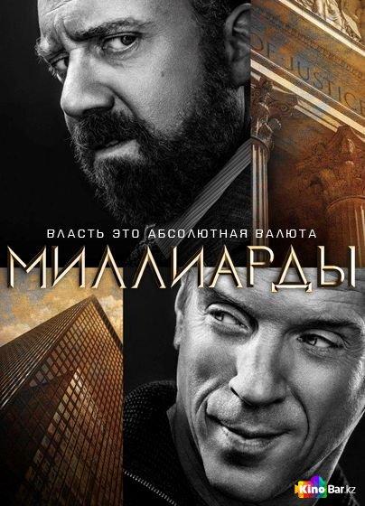Фильм Миллиарды 1 сезон 12 серия смотреть онлайн