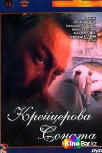 Фильм Крейцерова соната смотреть онлайн