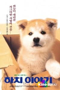 Фильм История Хатико смотреть онлайн