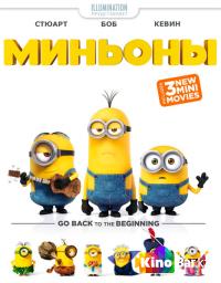Фильм Миньоны: Мини-фильмы 1,2,3 серия смотреть онлайн