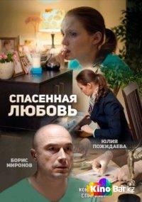 Фильм Спасённая любовь 1,2,3,4 серия смотреть онлайн
