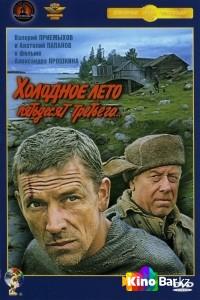 Фильм Холодное лето пятьдесят третьего... смотреть онлайн
