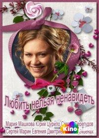 Фильм Любить нельзя ненавидеть 6,7,8 серия смотреть онлайн