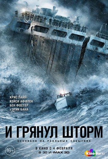 Фильм И грянул шторм смотреть онлайн