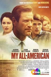Фильм Все мои американцы смотреть онлайн